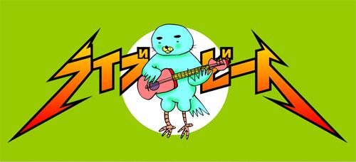20131202-livebeat.jpg