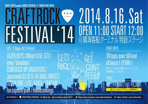 20140807-craftrock.jpg