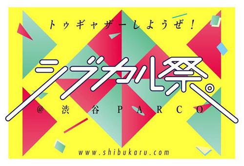 20141014-shibukaru-fes.jpg